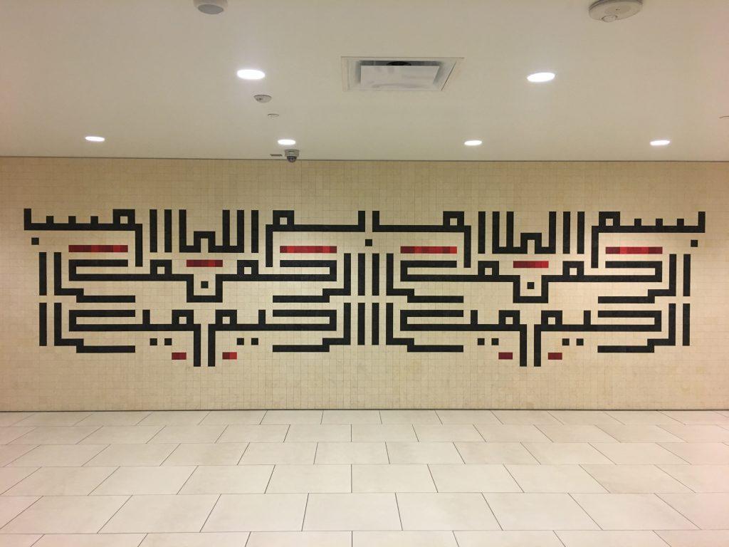 ismaili-art-basement
